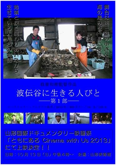 波伝谷に生きる人びと―第1部―ポスター(山形用)05
