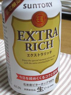 1311限定ビール1