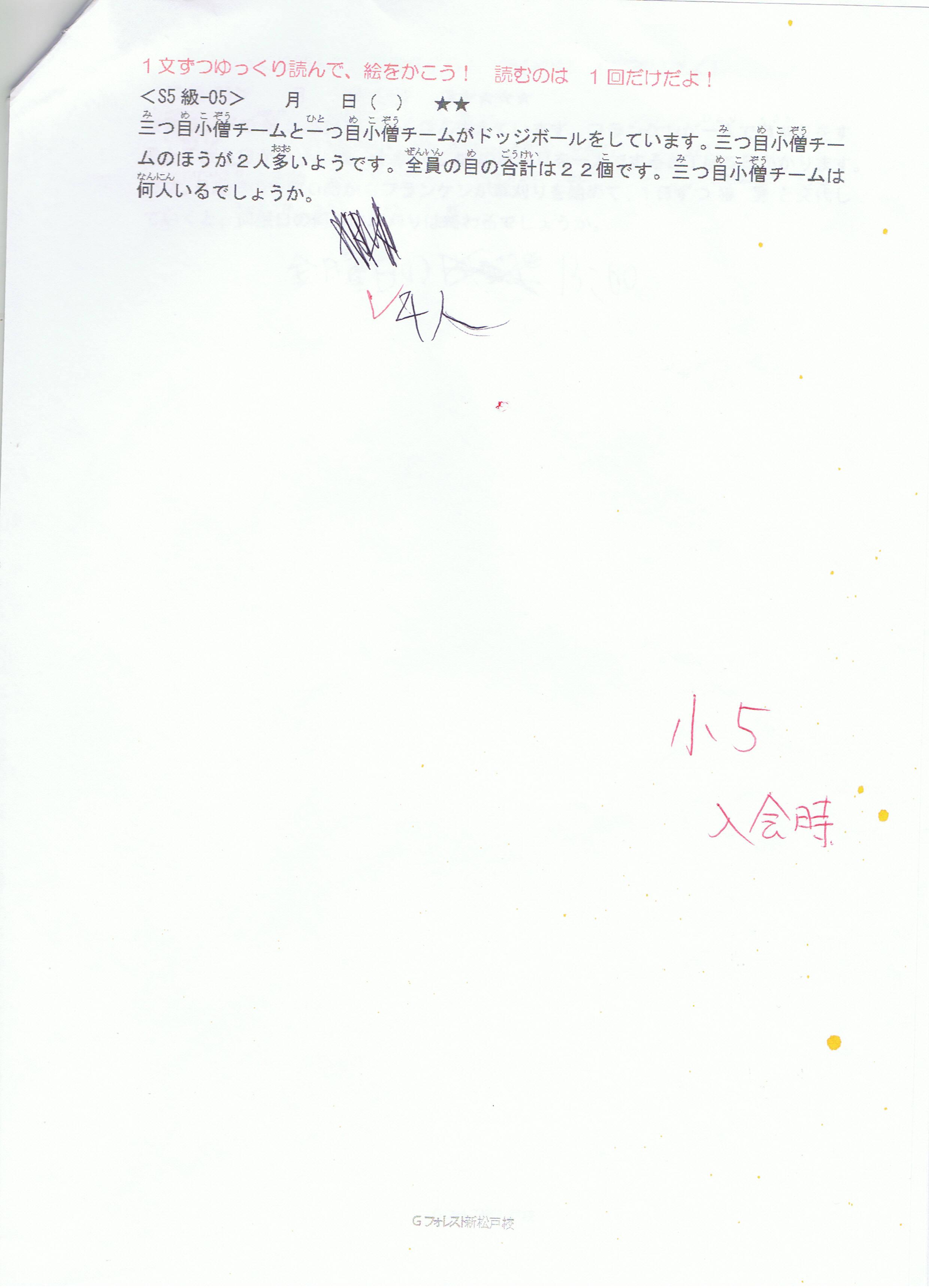S5-05 小5②