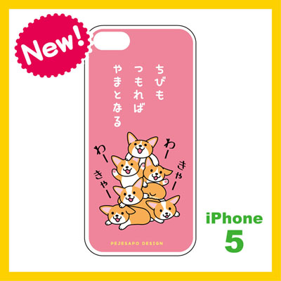 chibi-iphone5.jpg