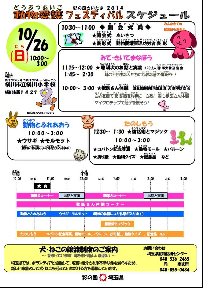 動物愛護フェスティバル2014桶川2