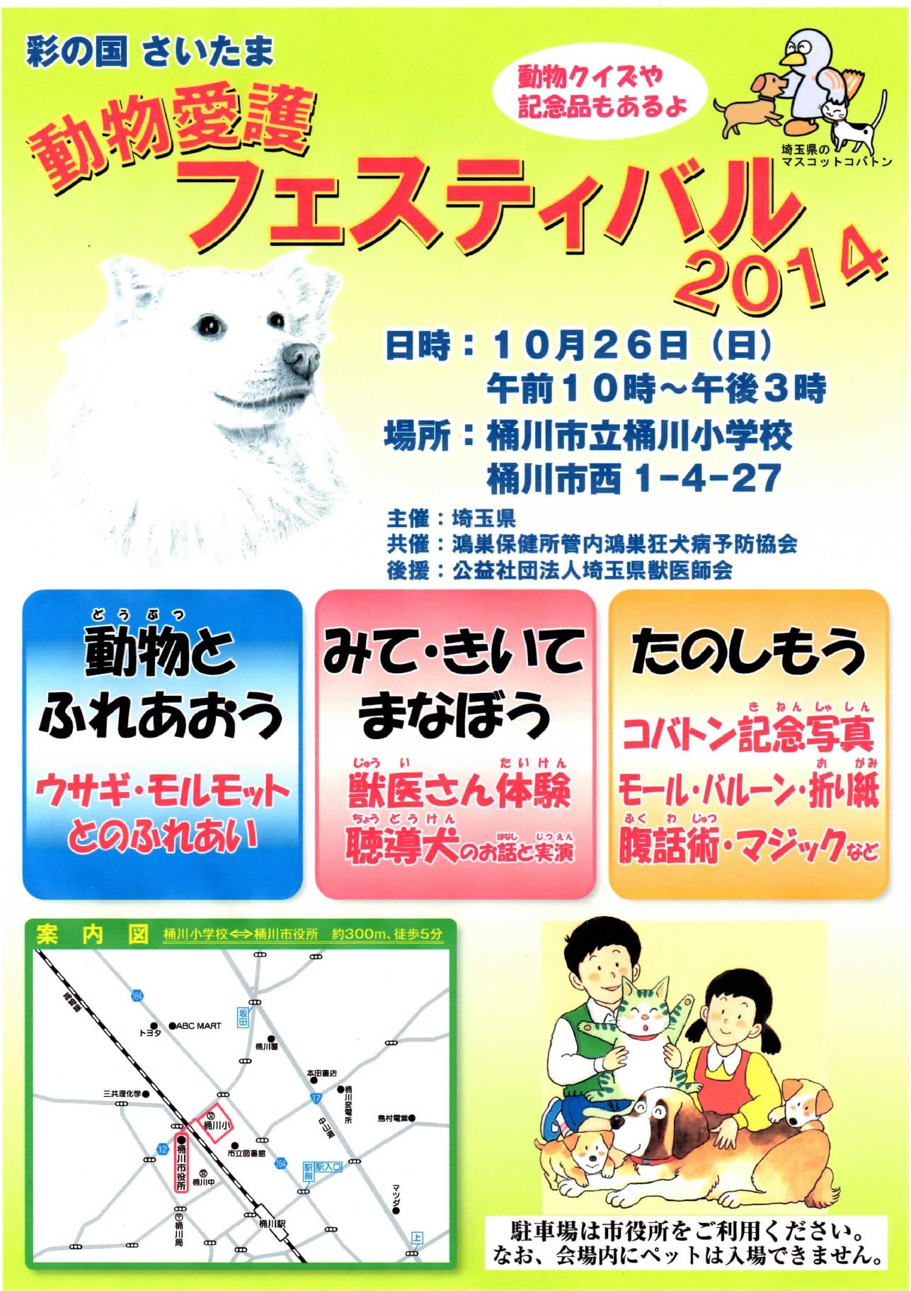 動物愛護フェスティバル2014桶川1
