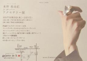 1309-suenomiyuki2.jpg