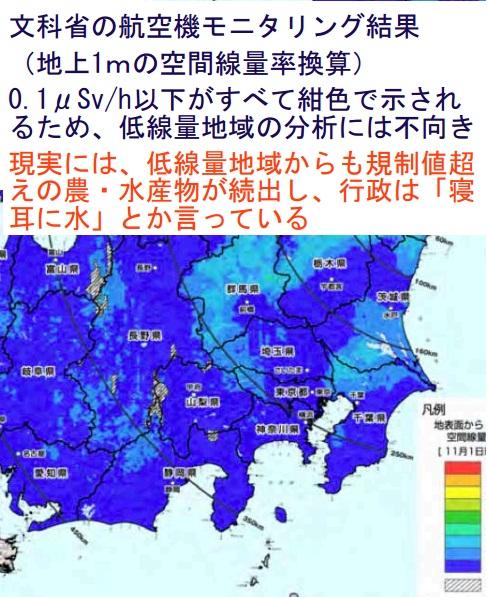静岡県汚染地図5