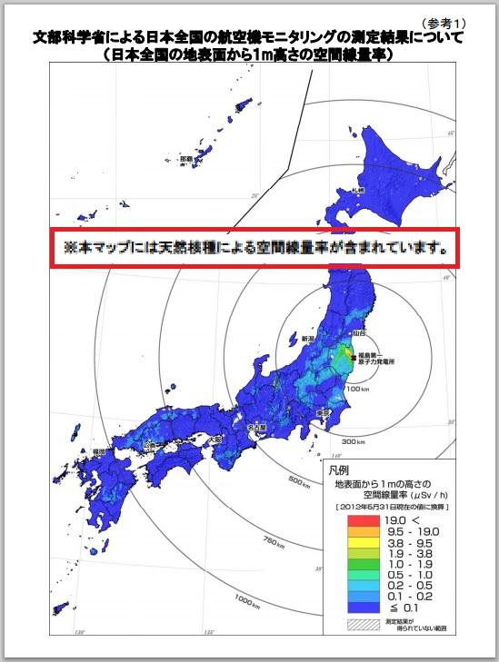 でたらめ汚染地図2