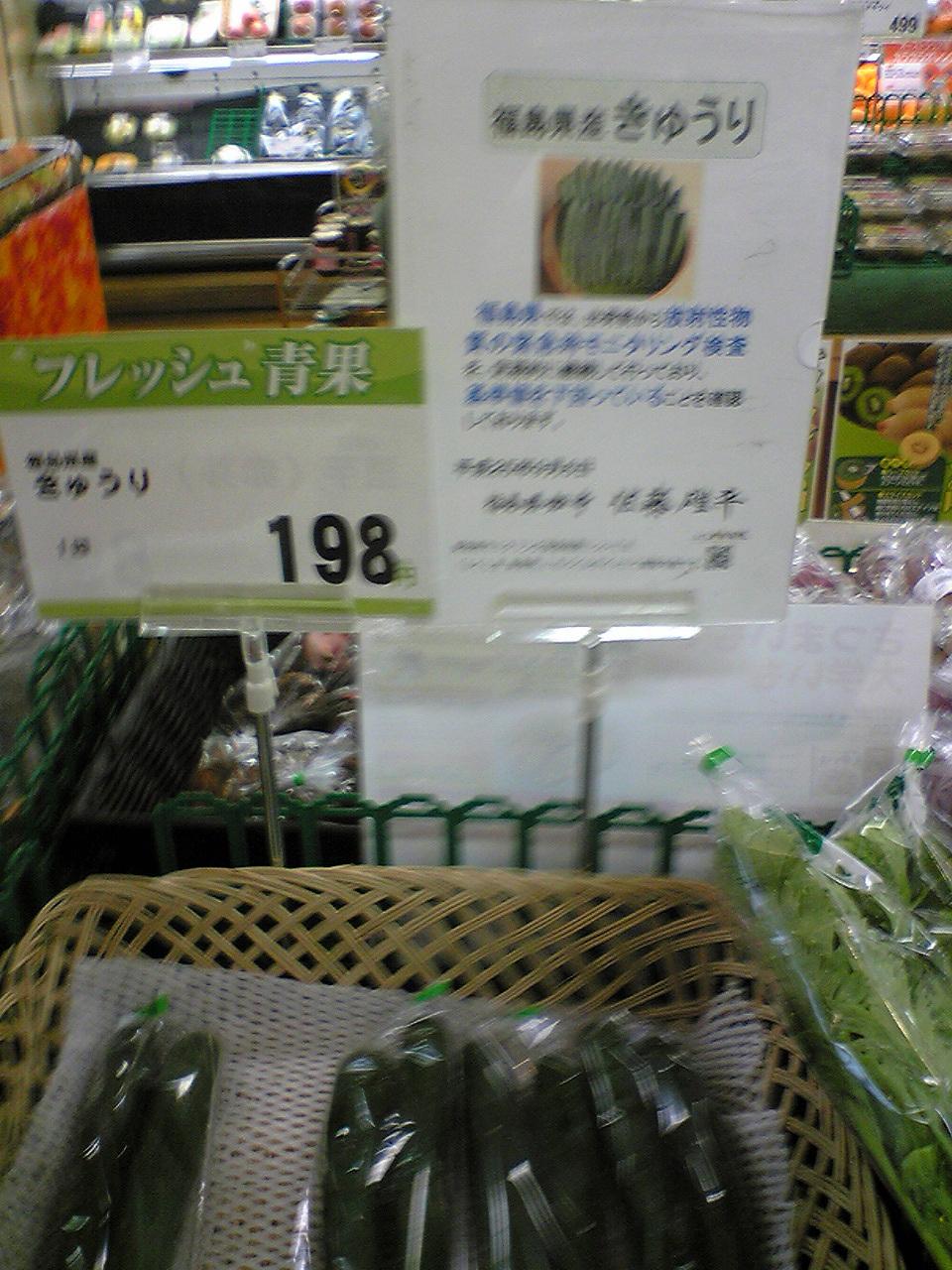 福島県産きゅうり