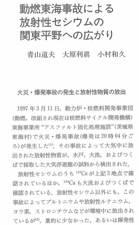 動燃311