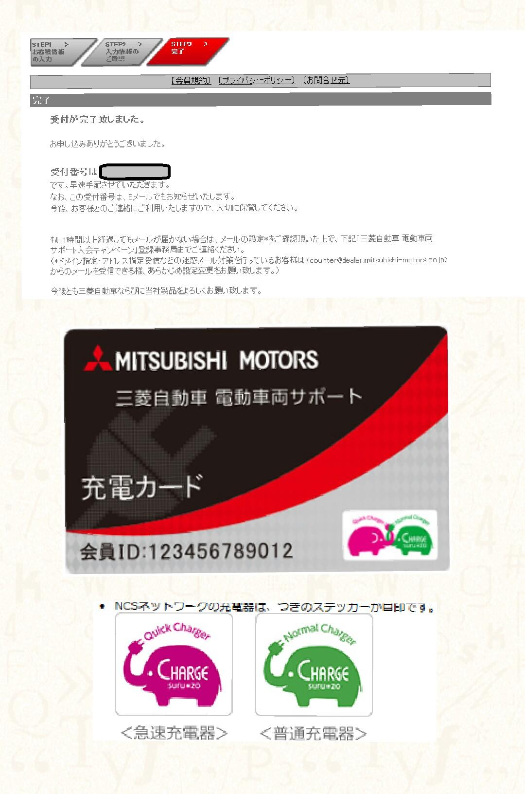 三菱電動サポートサービス