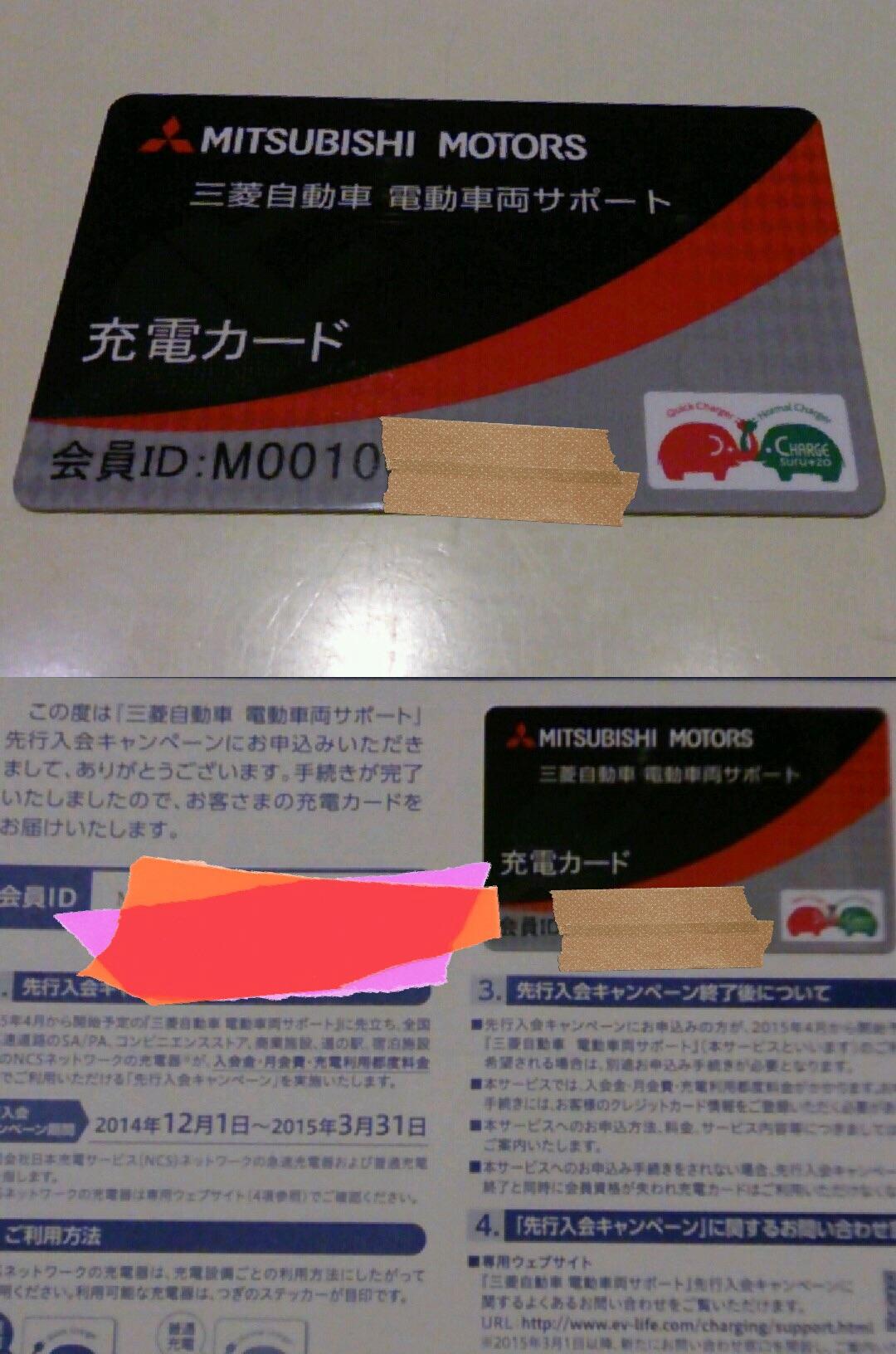 三菱自動車 電動車両サポートカード