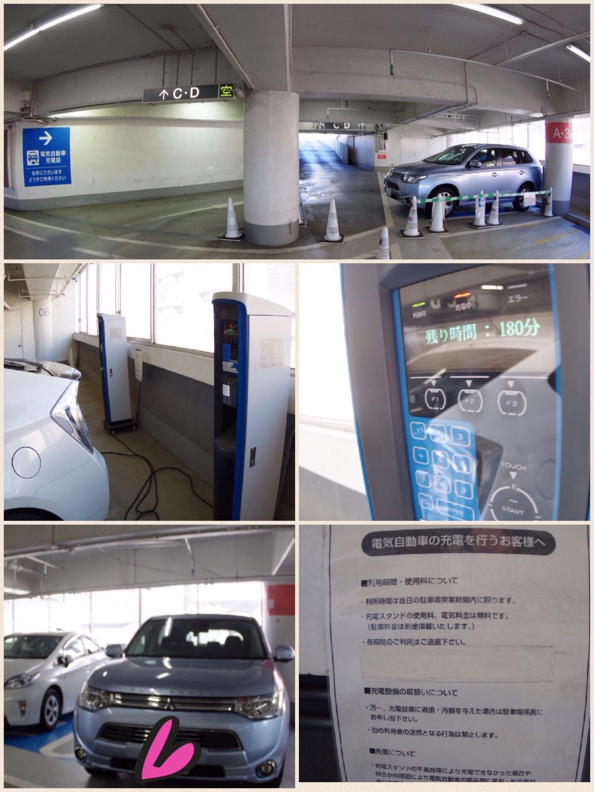 玉川高島屋EV充電スポット