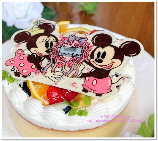 お誕生日ケーキ 10歳ミキミニ 斜め