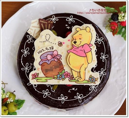 お誕生日ケーキ8歳 プーさん