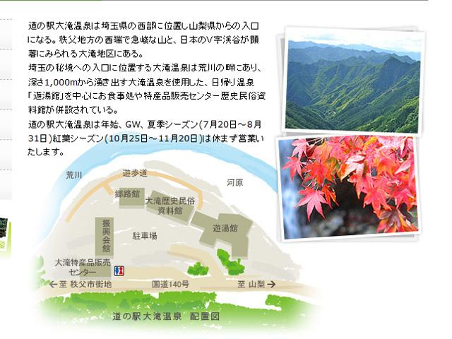 大滝温泉130601_2