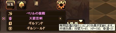 シオン60 専用武器融合後