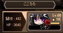 60a シオン