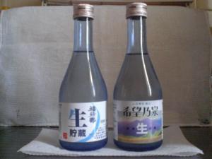 日本酒生酒