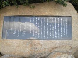 柿本人麻呂歌碑