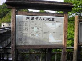 ダムの看板