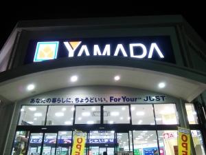 ヤマダ電機