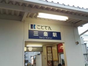 ことでん「三条駅」