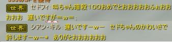 100おめセド