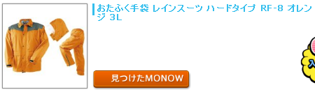 monow3_131129.png