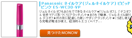 monow3_131205.png