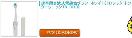 monow3_131207.png