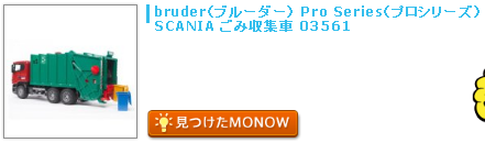 monow3_131208.png