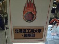 北海道モデラーズエキシビジョン2010
