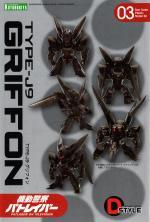 D-STYLE グリフォン