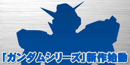 「ガンダムシリーズ」の新作始動