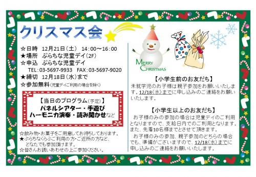 20131221繧ッ繝ェ繧ケ繝槭せ莨喟convert_20131210195600