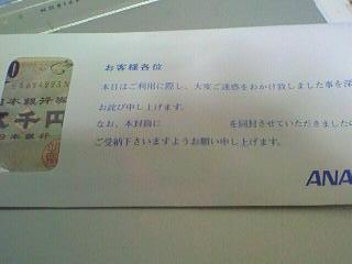 ANA82遅延のお詫び金