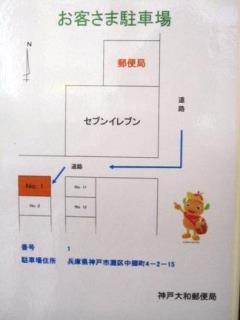 神戸大和郵便局の駐車場地図