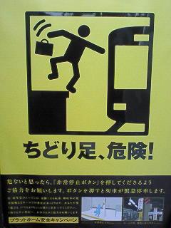 ちどり足、危険のポスター