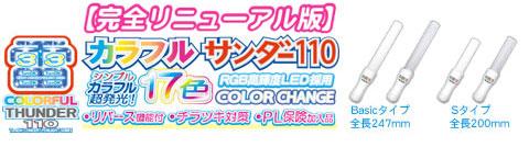 newsimg-colorfulthunder110t.jpg