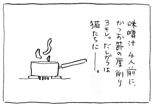 1_かつおぶし