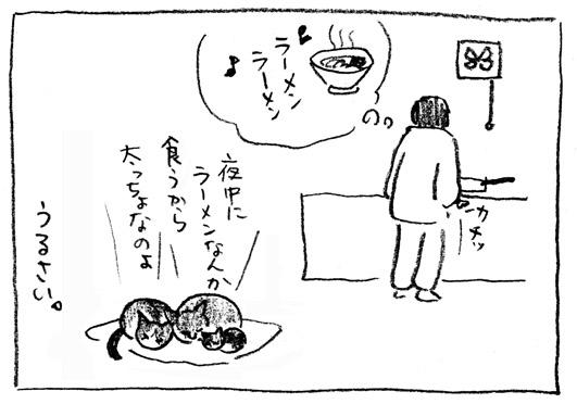 2_ラーメン