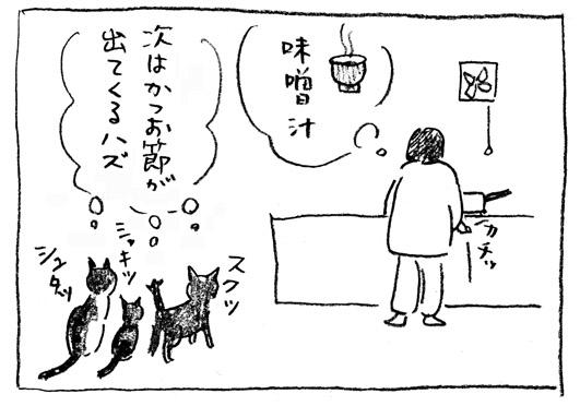 3_味噌汁