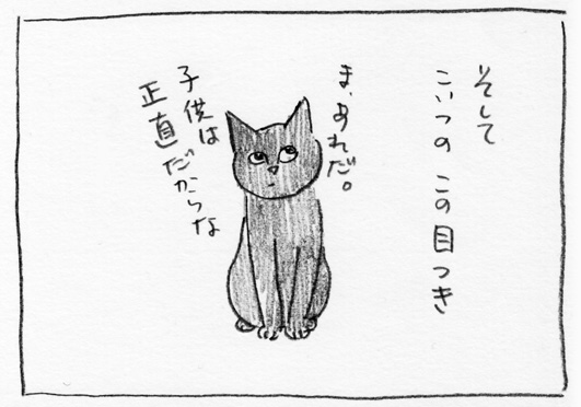 4_白の目つき