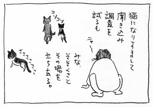 4_聞き込み