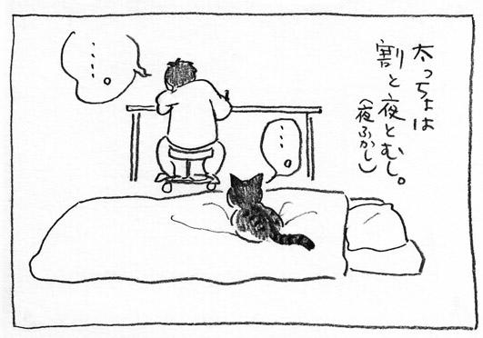 1_宵っ張り