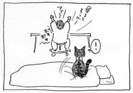 3_寝るとする