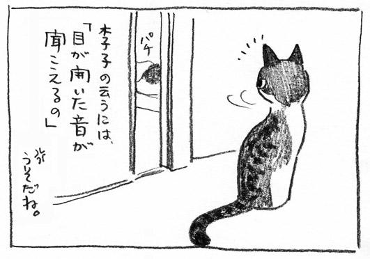 4_目が開く音