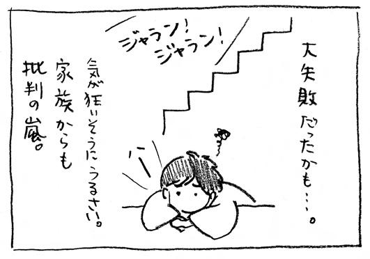 9_大失敗