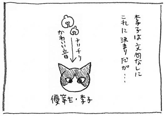 6_李子の鈴