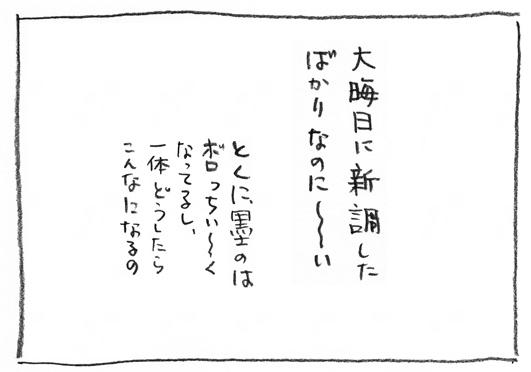 3_大晦日