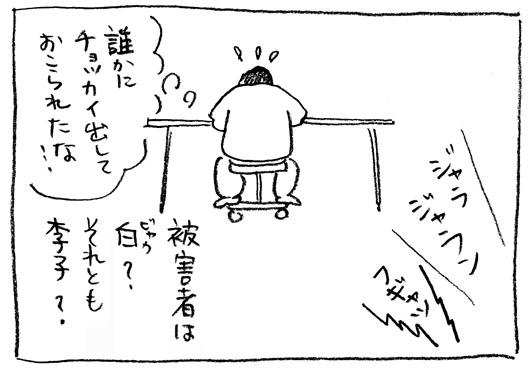 3_フギャッ