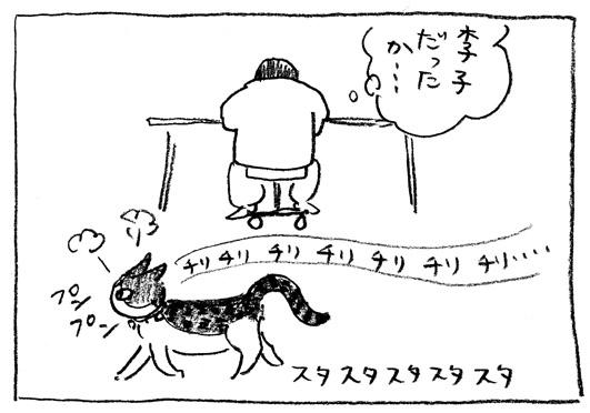 4_プンプン李子